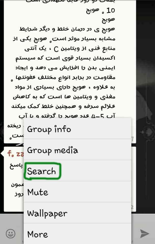 آموزش  جستجوی متن در گروه های واتس آپ