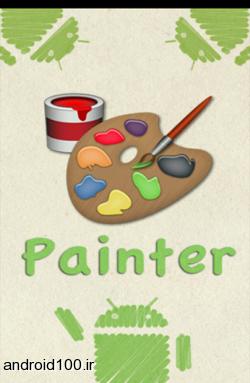 نقاشی راحت با Painter v1.17