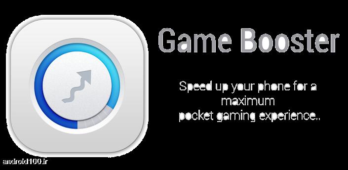 دانلود Game Booster 1.98 نرم افزار  کاربردی تقویت کننده گوشی برای اجرای بازی های آندروید