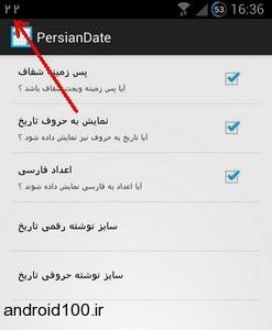 دانلود نرم افزار تقویم شمسی اندروید به همراه ویجت PersianDate 5.2 android