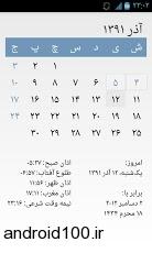 نرم افزار تقویم شمسی اندروید به همراه ویجت PersianDate 5.2 android