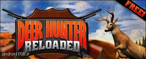 دانلود بازی بازی شکار گوزن Deer Hunter Reloaded v1.0.6 برای اندروید