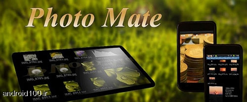 دانلود برنامه مدیریت عکس Photo_Mate_v7.05