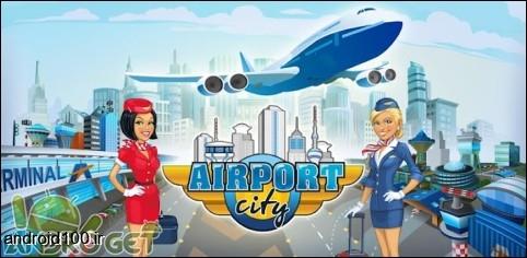 بازی جالب ساخت فرودگاه Airport City v1.53