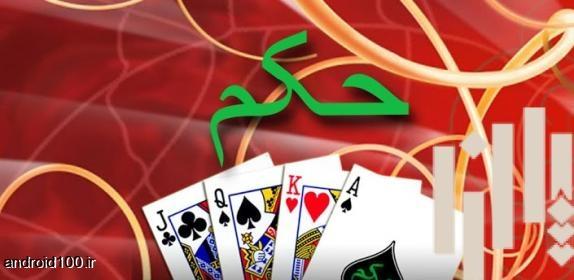 دانلود بازی حکم ایرانی اندروید دانلود بازی اندروید