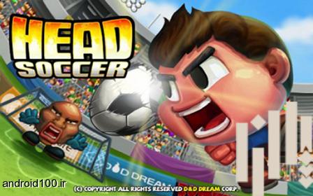 دانلود بازی فوتبال اندروید بدون نیاز به دیتا Head Soccer