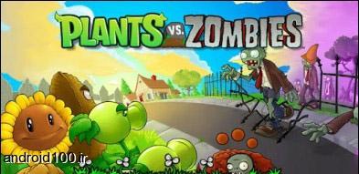 دانلود بازی گیاهان در مقابل زامبی ها Plants vs. Zombies v1.3.4 اندروید