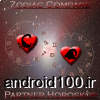 Zodiac Compare - Partner Horoscope