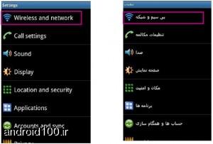 راهنمای تنظیم گوشی های آندروید برای اتصال به شبکه رایتل2