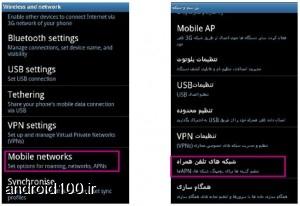 راهنمای تنظیم گوشی های آندروید برای اتصال به شبکه رایتل3