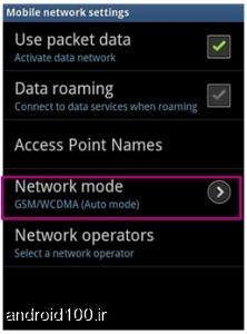 راهنمای تنظیم گوشی های آندروید برای اتصال به شبکه رایتل4