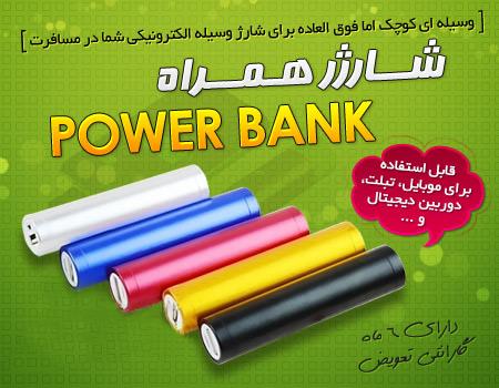 شارژر همراه گوشی پاور بانک