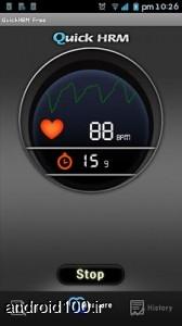 یک نرم افزار جالب اندروید برای شمارش ضربان قلب