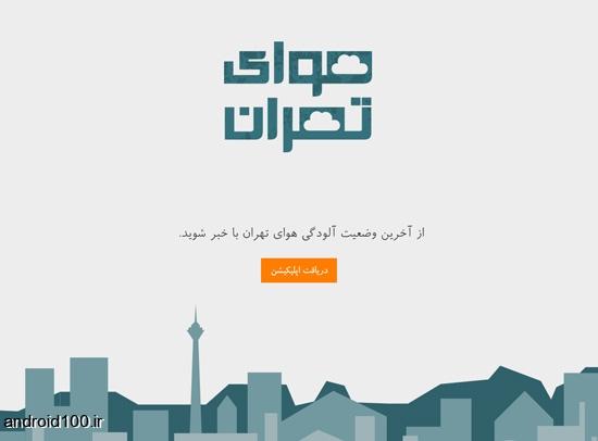 دانلود اپلیکیشن آلودگی هوای تهران برای اندروید