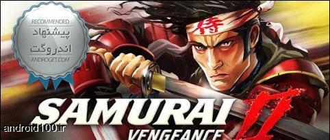 دانلود بازی اندرویدسامورایی 2: انتقام Samurai II: Vengeance