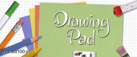 نقاشی کردن با Drawing Pad v1.2.84