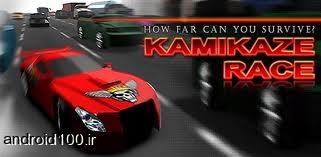 Kamikaze Race دانلود بازی دانلود بازی اندروید بازی ماشینی اندروید