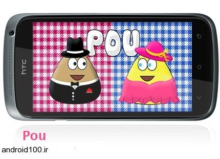 دانلود بازی Pou 1.4.21 برای اندروید با پول نا محدود