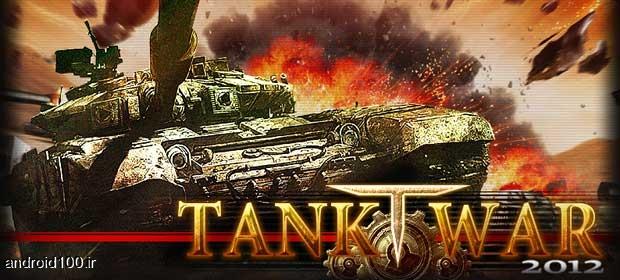 دانلود بازی کلاسیک تانک ها Tank war HD برای اندروید