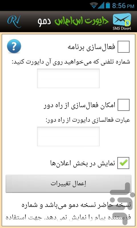 دانلود نرم افزار انتقال اس ام اس به خط دیگر برای اندروید  دایورت کردن اس ام اس و پیامک ها برای اندروید