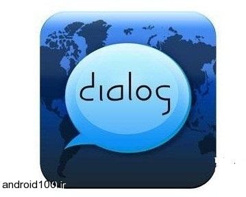 دانلود Dialog Messenger 2.0 مسنجر ایرانی دیالوگ برای اندروید جایگزین ویچت