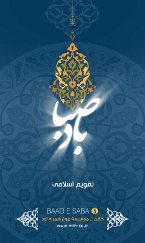 دانلود تقویم فارسی اذان گو باد صبا اندروید